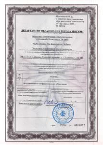 Лицензия приложение